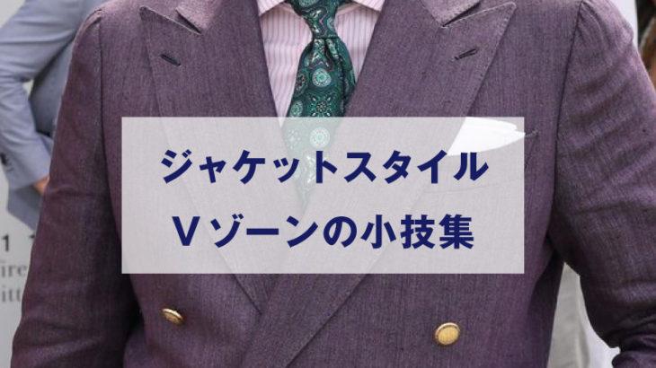 【パーティスタイルに】ネクタイで魅せるVゾーンの小技集