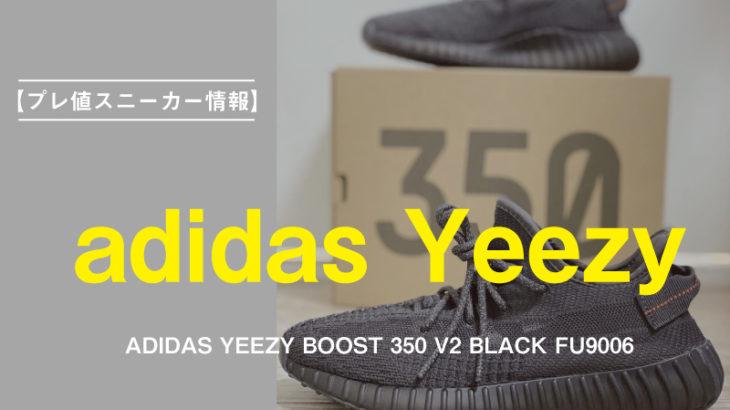 ADIDAS YEEZY BOOST 350 V2 BLACK FU9006