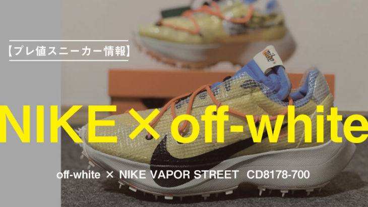 【プレ値スニーカー情報】off-white × NIKE VAPOR STREET  CD8178-700