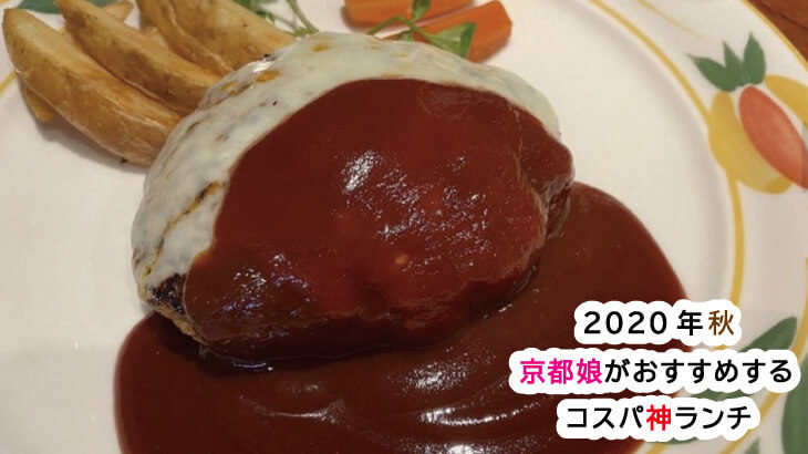 【コスパ神ランチ】2020年秋の紅葉シーズンは京都へ行こう!京都娘がおすすめするランチをご紹介!@清水五条・四条烏丸・三条